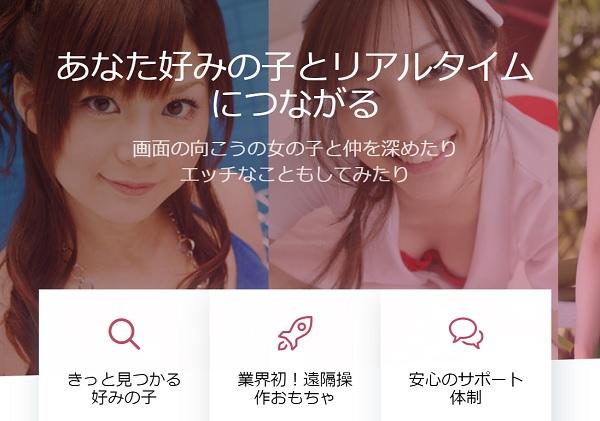DXLIVE(DXライブ)は日本人のマンコやオナニーを簡単に見れる!裏AV動画よりハマりすぎ注意なライブチャット